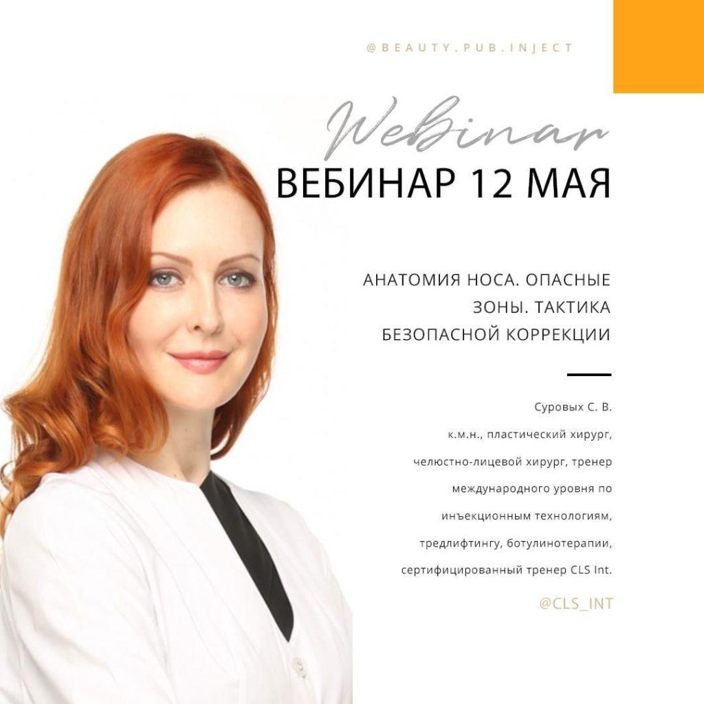 Вебинар 12 мая 2020 «Анатомия носа. Опасные зоны. Тактика безопасной коррекции».