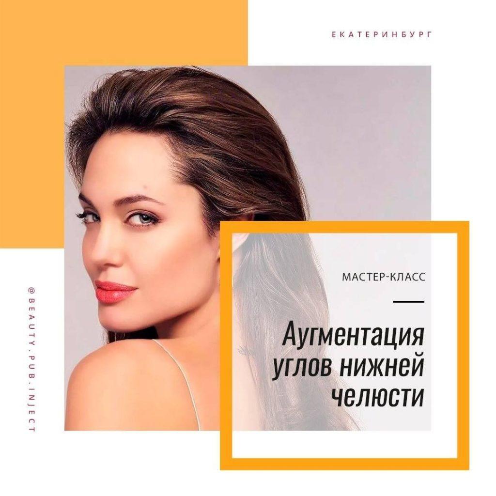 Мастер-класс Профиль Джоли в Екатеринбурге
