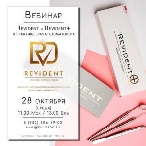 Вебинар: Применение  Ревидент и Ревидент+ в практике врача-стоматолога.