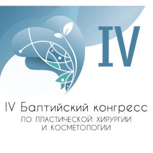 IV Балтийский конгересс