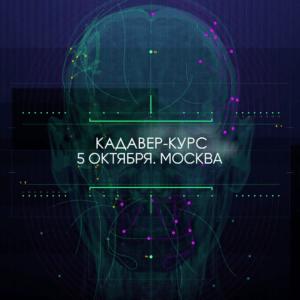 Кадавер курс CLS international. Москва 5 октября 2021