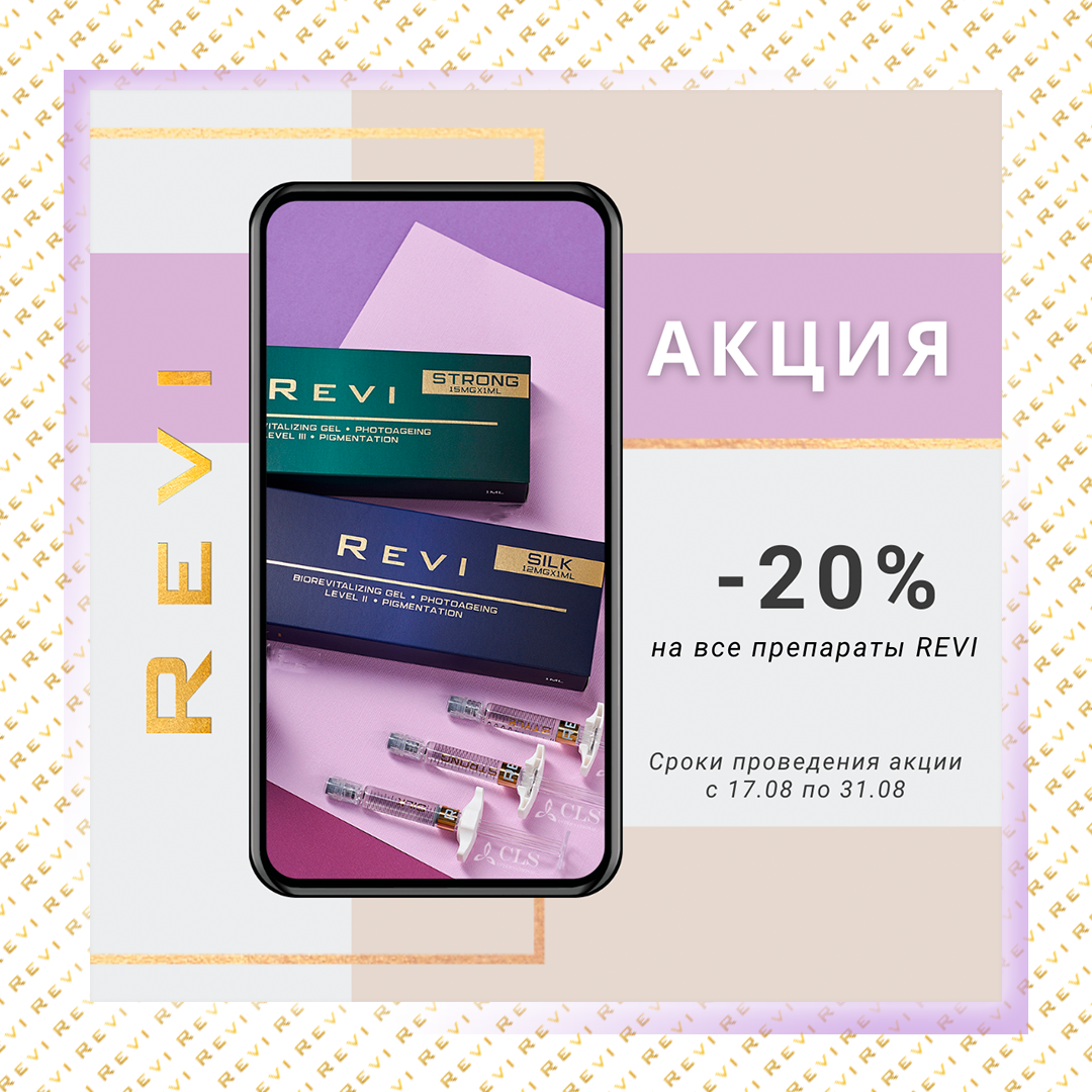 Акция на препараты REVI