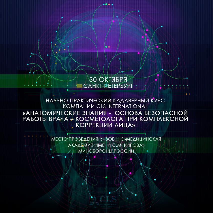 Кадавер курс CLS int. Санкт-Петербург